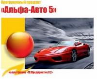 Альфа-Авто:Автосалон+Автосервис+Автозапчасти Проф,