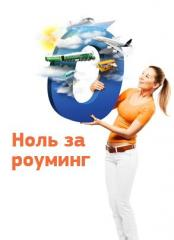 International telecommunication, sim cards