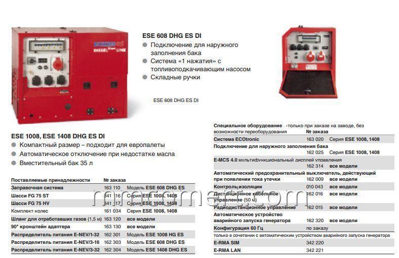 generator_ese_608_dhg_es_di_duplex
