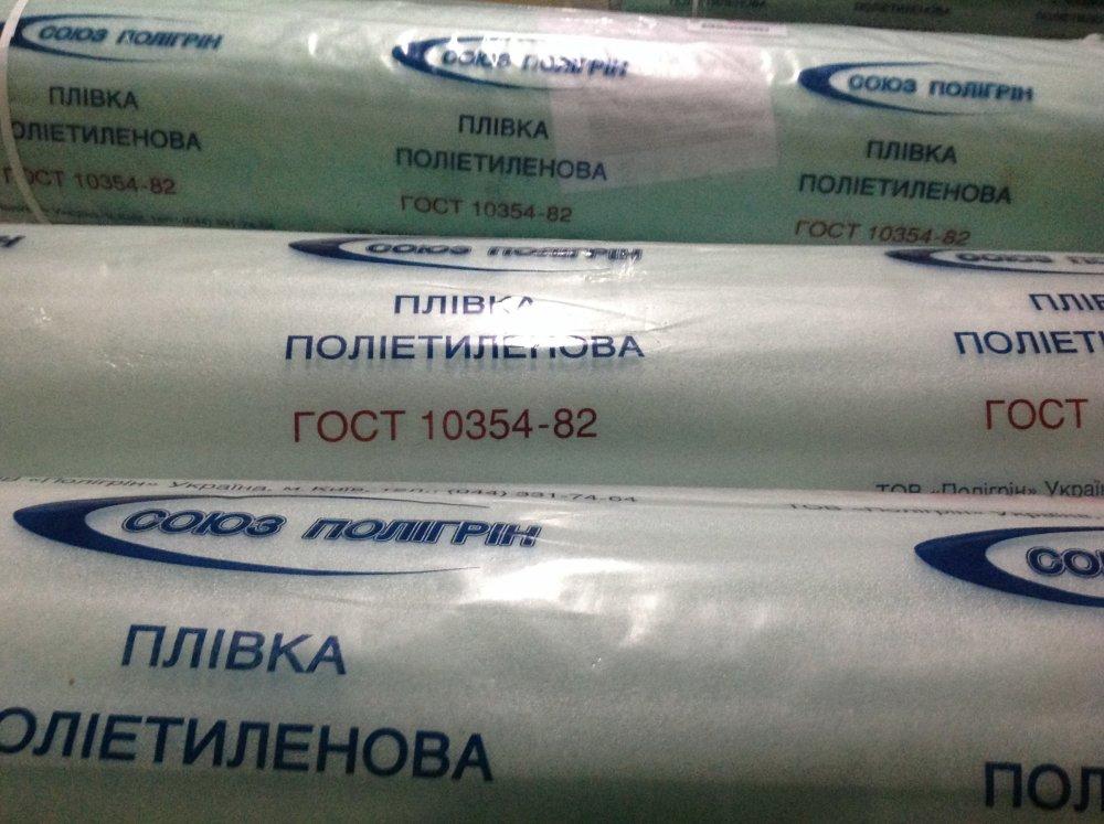 plenki_polietilenovye_zelenaya_rybnica_tiraspol