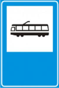 informaczionnyj_znak_ostanovka_marshrutnyh_transportnyh_sredstv_56_57