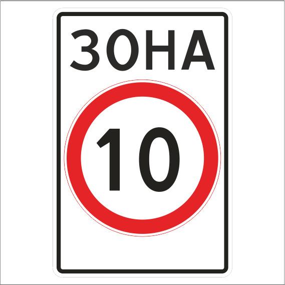 informaczionnyj_znak_zona_s_ogranichennoj_maksimalnoj_skorostyu_5561