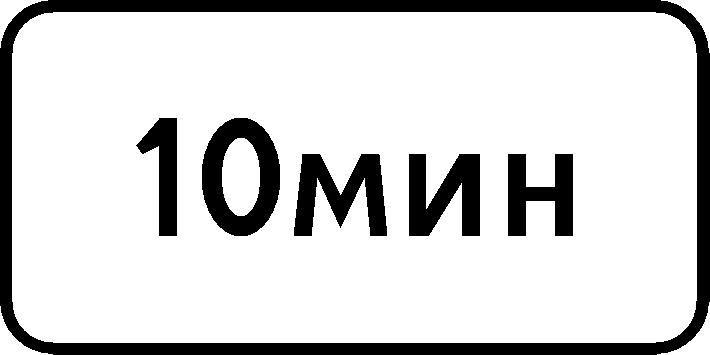 znak_dopolnitelnoj_informaczii_ogranichenie_prodolzhitelnosti_stoyanki_611
