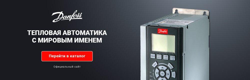 danfoss_hfe3_ru6_klapany_povorotnye_3_hodovye