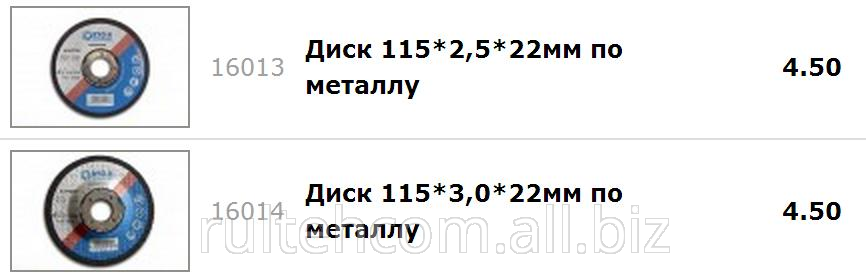 materialy_abrazivnye_otreznye_diski_po_metallu