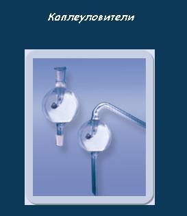 detali_priborov_i_apparatov_iz_stekla_laboratornye