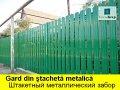 PANOU GARD BORDURAT(eurogard).Сварные панели.
