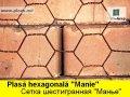"PLASA METALICA HEXAGONALA ""MANIE"",СЕТКА ШЕСТИГРАННАЯ ""МАНЬЕ"""