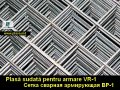 Сетка металлическая в Молдове,PLASA PVS,СЕТКА ПВС