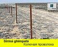 STILPI de beton pentru gard,СТОЛБЫ железобетонные