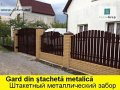 Заборы в Молдове