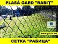 Сетка заборная в Молдове ,сетка для забора ,забор на заказ -лучшее качество!