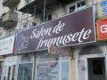 Печатная продукция Salon De Frumusețe