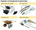 Instrumentele de grădinărit