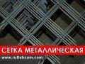 Сетка сварная армирующая вр-1,сетка заборная,сварная оц,пвс,штакетник,сварные панели,столбы