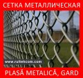Сетка металлическая. Заборы. Столбы. Проволока. Gard. Plasa metalica. Stilpi. Sirma