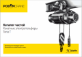 Spare parts for telfer (waists) in Chisinau (Moldova)