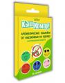 Substanţe insecticide pentru ţînţari