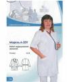 Халат медицинский женский А-20У (размер 42-60)