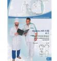 Халат медицинский мужской М-1, размер 44-60