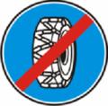 Предписывающий знак Конец обязательного применения цепей противоскольжения 4.9
