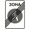 Информационный знак Конец пешеходной зоны 5.57.2