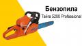 Бензопила Тайга 5200