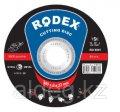 Диск по металу Rodex 115*1.0