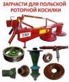 Запасные части для сельхозтехники