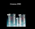 Glass laboratory glassware