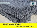 Plasa sudata pentru armare VR-1, Grid for reinforcing