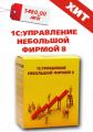 1С:Управление Небольшой Фирмой 8. для Молдовы