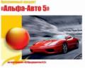 Альфа-Авто:Автосалон+Автосервис+Автозапчасти Проф, редакция 5, для 1 пользователя