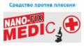 Средство от плесени NANO-FIX MEDIC