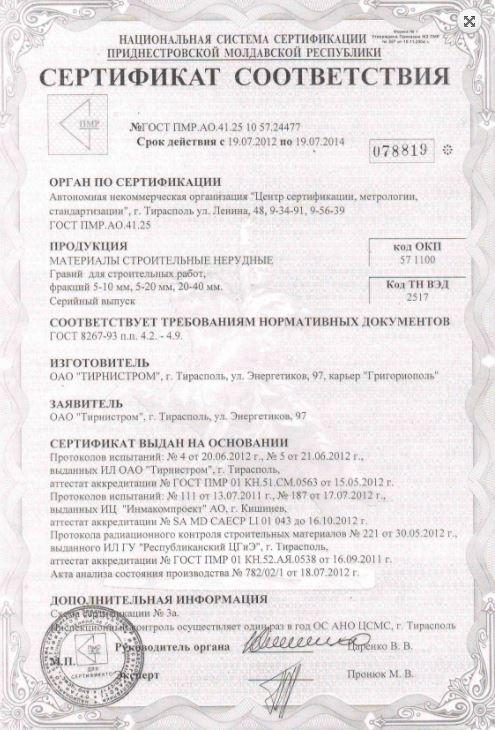 ТИРНИСТРОМ, ОАО (Tirnistrom, OAO)