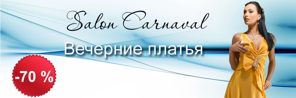 Carnaval,II