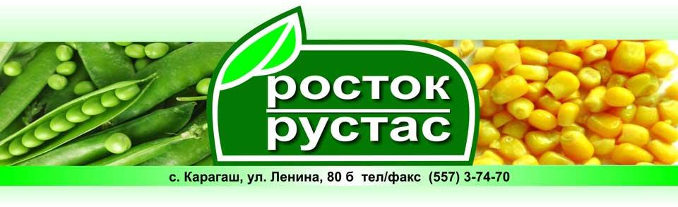 Рустас, ООО, Слобозия