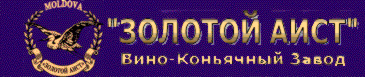 Wine-Cognac Plant Zolotoi Aist LTD, Твардица