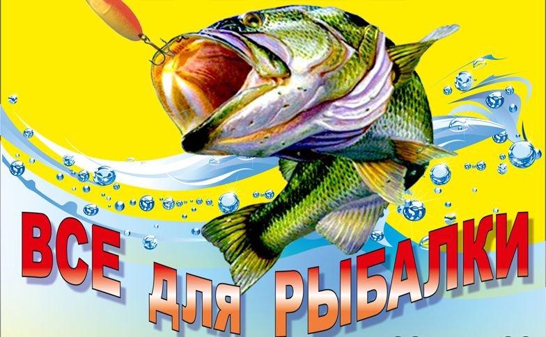 """Магазин """"Все для рыбалки"""", Тирасполь"""