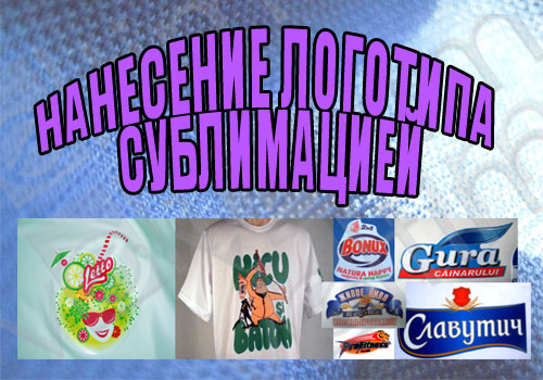 Order We print full-color pictures on clothes thermotransfer.