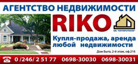 Заказать Купля-продажа домов, квартир, земельных участков в г. Единцы