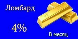 Сэкономь деньги на золото в Кишиневе,Сэкономь деньги на золото в Молдове