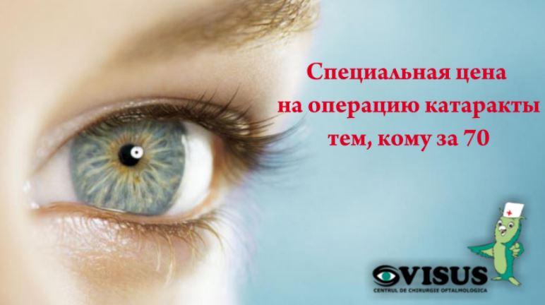 Специальная цена на операцию по удалению катаракты для тех, кому за 70