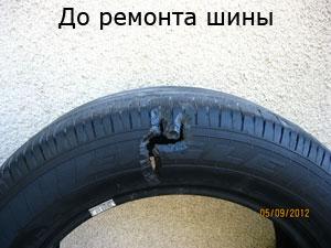 Заказать Восстановление шин