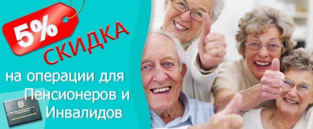 - 5% на операции! Для пенсионеров и инвалидов. Медицина.