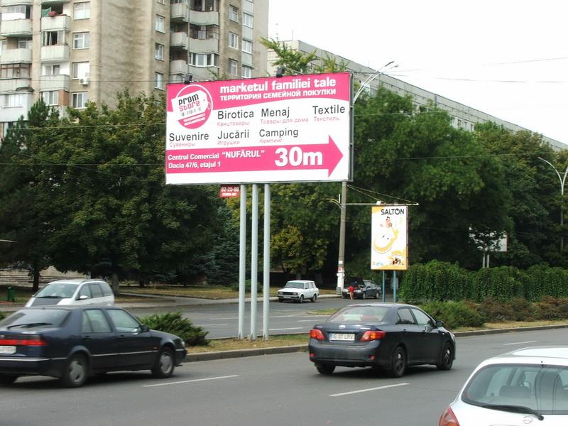 Размещение рекламы на рекламных конструкциях