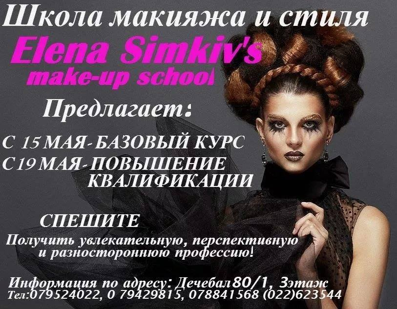новый набор на курсы Make Up заказать в кишиневе