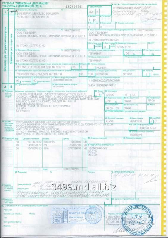 Заказать Компьютерная обработка в ASYCUDA World грузовой таможенной деклараций.