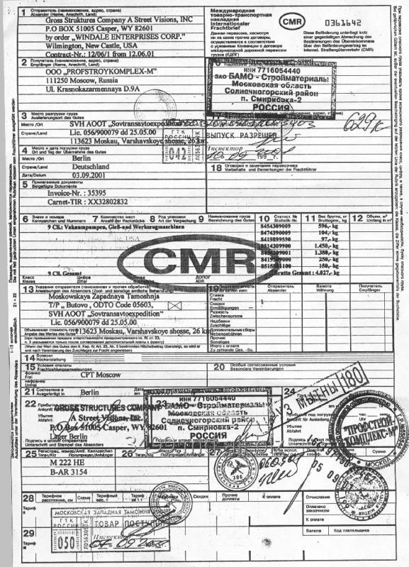 Заказать Заполнение CMR