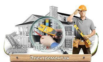 Заказать Электромонтажные услуги в Молдове